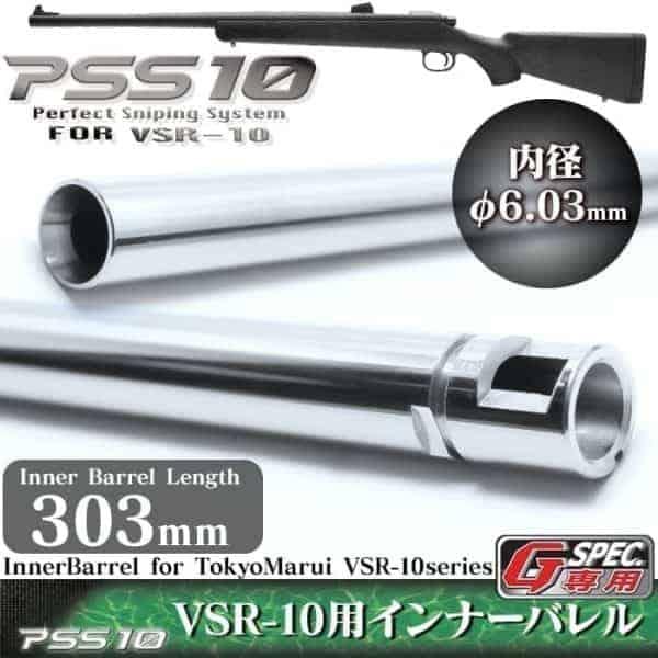 Laylex PSS10 303mm Barrel for VSR-10 G spec