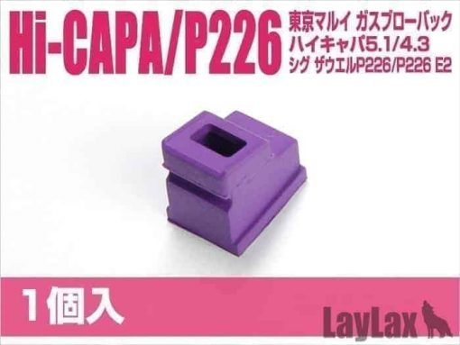 Nine Ball Gas Routers for TM Hi-capa and P226