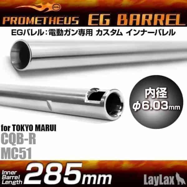 Prometheus 285mm 6.03mm barrel