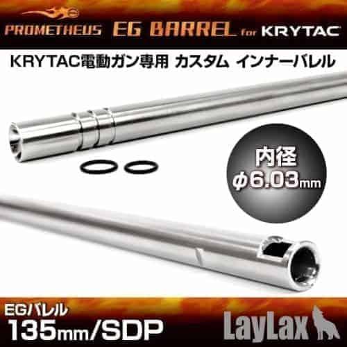 Prometheus 155mm 6.03mm barrel
