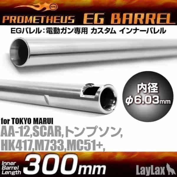 Prometheus 300mm 6.03mm barrel